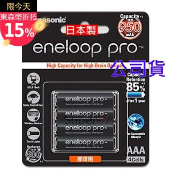 Panasonic 國際 eneloop PRO 低自放電充電電池AAA 4號 4顆裝~