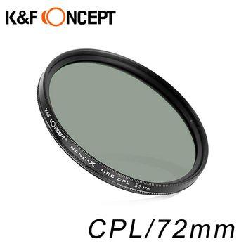 KF Concept NANO-X CPL 77mm超薄濾鏡-德國多層鍍膜光學鏡片防水/抗刮/抗反射