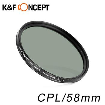 KF Concept NANO-X CPL 58mm超薄濾鏡-德國多層鍍膜光學鏡片防水/抗刮/抗反射