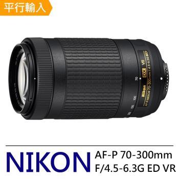 Nikon AF-P 70-300mm F4.5-6.3G ED VR*(平輸)