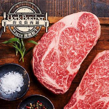 約克街肉舖 澳洲9+和牛排9片(400g±10%,13盎斯/片)
