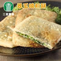 三星農會 翠玉燒煎餅3包(650g/包)