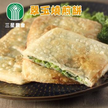 【三星農會】翠玉燒煎餅(650g/包)x3包組