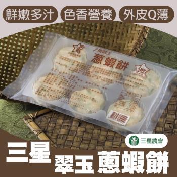 【三星農會】每日限量--三星翠玉蔥蝦餅(6個/包) x3包組