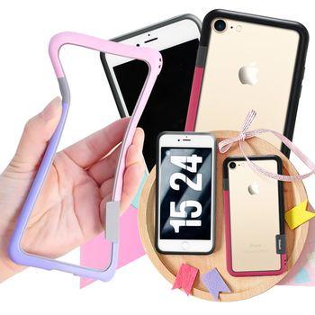 時尚女孩 Apple iPhone 7 4.7吋 雙色邊框軟式手機殼 (送手機掛飾)