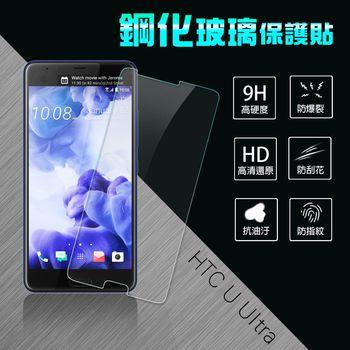 【BRITECH】 鋼化玻璃保護貼-HTC U ultra