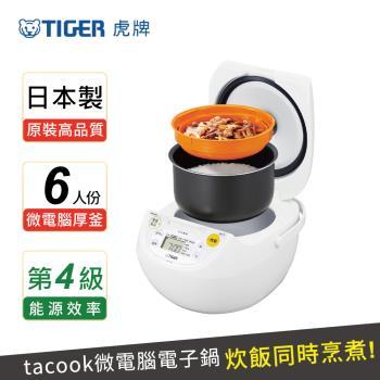 【 TIGER 虎牌】 日本製 6人份微電腦炊飯電子鍋(JBV-S10R-WX)