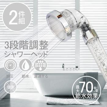 神膚奇肌304不銹鋼省水加壓過濾三段式蓮蓬頭(2入)