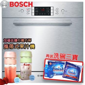 BOSCH 博世 嵌櫃式 洗碗機 8人份 SCE64M65EU