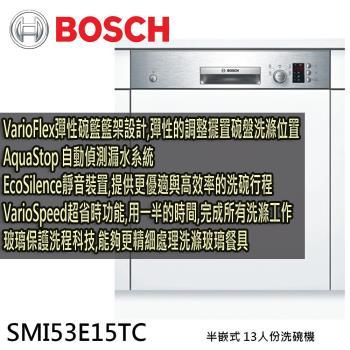 BOSCH博世 半嵌式 洗碗機 13人份 SMI53E15TC
