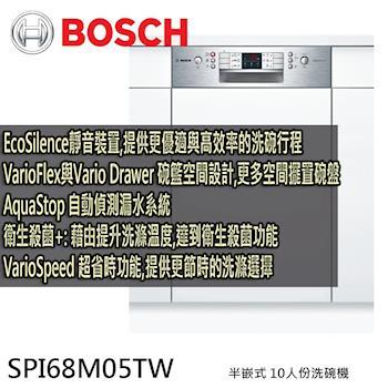BOSCH博世 半嵌式 洗碗機 10人份 SPI68M05TW