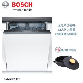 BOSCH 博世 全嵌式(須崁門板) 洗碗機 13人份 SMV53E10TC