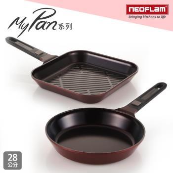 韓國NEOFLAM MyPan系列可拆手把雙鍋組 28cm平底鍋+28cm方型烤盤 EK-MP-F28+EK-MP-G28