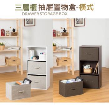 【將將好收納】橫式抽屜置物盒 三層抽屜置物盒 米白/咖啡 兩色可選  層櫃通用型