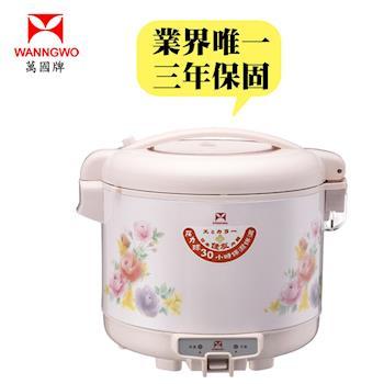 萬國牌 15人份電子鍋 (NS-2700S)