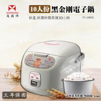 萬國牌 10人份黑金剛電子鍋(FS-1800S)
