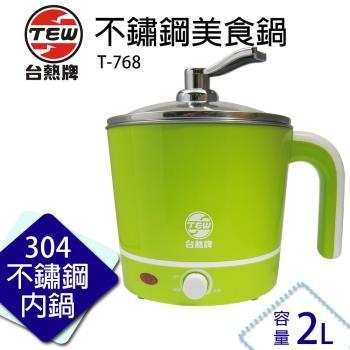 台熱牌 不鏽鋼美食鍋 T-768