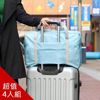 【韓版】420D加密防水小清新印花加厚拉桿收納袋(4入組)