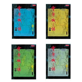 【黃易小說絕版出清66折】雲夢城之謎套書(共四卷)