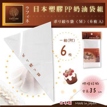 【日本Raffine】六入裝PP擠奶油袋-日本製