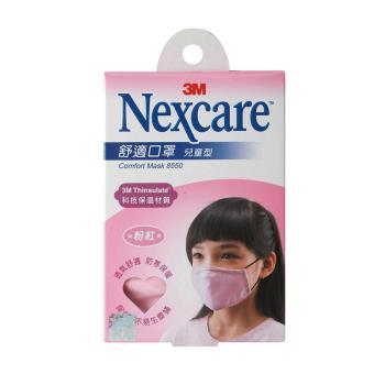3M 舒適口罩/兒童型(粉紅 5盒/組)#8550