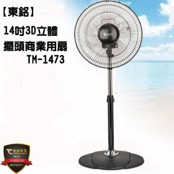 【超值兩入】東銘14吋3D立體商業用扇TM-1473