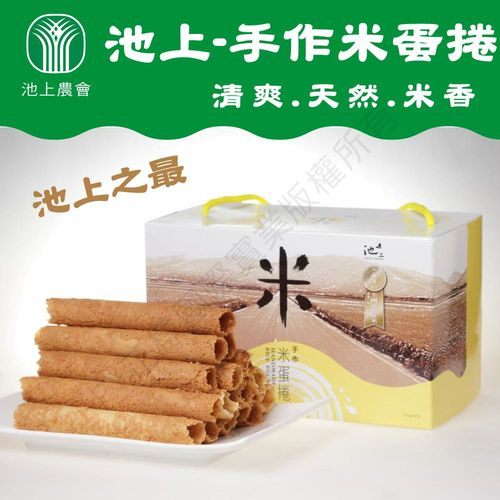 【池上農會】手作米蛋捲禮盒(320g/20入/盒) x2入組