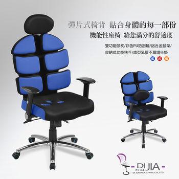 【DIJIA】6背0056收納鋁合金辦公椅/電腦椅(三色任選)