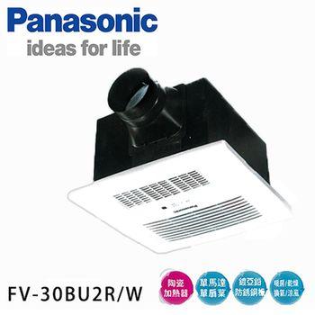 Panasonic浴室換氣暖風機FV-30BU2W(220V)