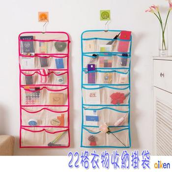 22格收納掛袋 居家收納 衣櫃收納 衣櫥分類(不挑色 2入組)