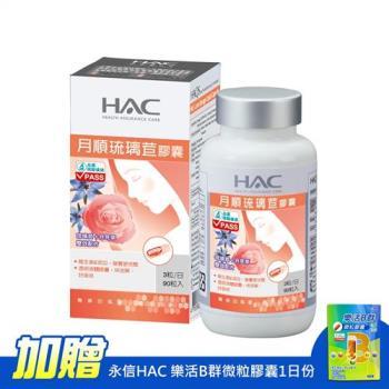 【永信HAC】琉璃苣月順膠囊(90粒/瓶)-加贈永信HAC 樂活B群微粒膠囊1日份