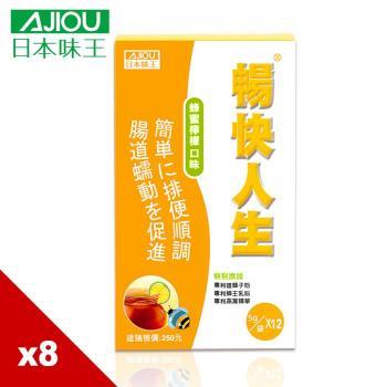 【日本味王】暢快人生蜂蜜檸檬精華版隨身包 (5g/12袋/盒)x8盒