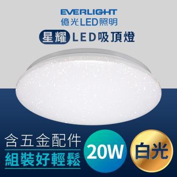 【Everlight 億光】LED 20W 白光6500K 星耀吸頂燈