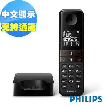 福利品-PHILIPS飛利浦中文數位無線電話D4501B/96