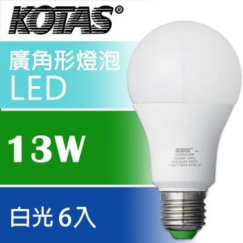 KOTAS LED廣角形燈泡-13W 6入(白光/黃光)
