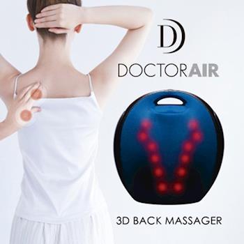 DOCTOR AIR 3D背部按摩器(四色)RT2109