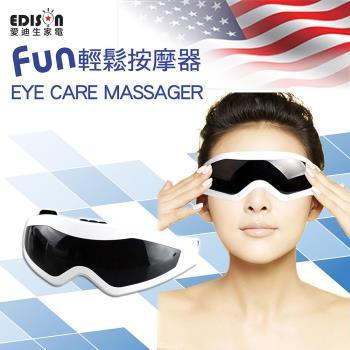 EDISON 愛迪生 FUN輕鬆 護眼舒壓眼部按摩器 S0356-D