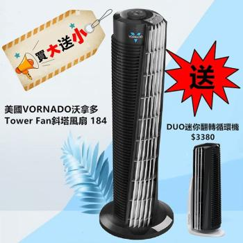 美國VORNADO沃拿多Tower Fan 斜塔空氣循環扇 184