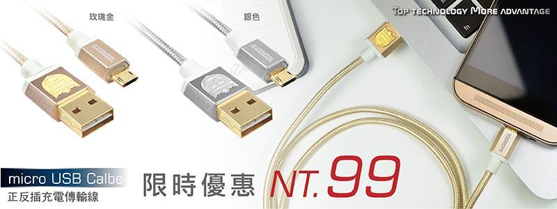 Micro USB NT$99