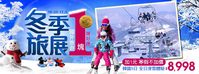 冬季旅展 送1,000元折扣金