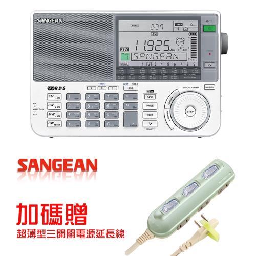 《SANGEAN》山進全波段 專業化數位型收音機ATS-909X-網 - 加贈 延長線