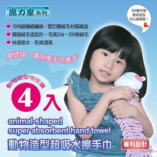 【MOLIJIA 魔力家】系列-動物造型超吸水擦手巾_4入