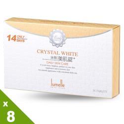 Jumelle淨顏美姬錠全新升級版8盒