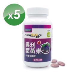 【素天堂】專利葉黃素藍莓咀嚼錠(金盞花萃取) 5瓶優惠組