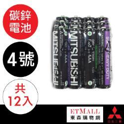 MITSUBISHI 三菱電池(碳鋅/4號/12入)