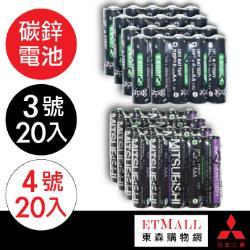 MITSUBISHI 三菱電池 (碳鋅/3號20入+4號20入)