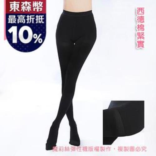 【魔莉絲】重壓420DEN西德棉機能褲襪一組兩雙(翹臀塑腹/壓力襪/顯瘦腿襪/醫療襪/防靜脈曲張襪)/