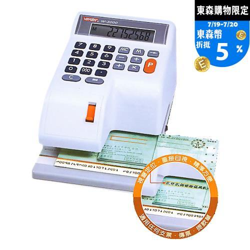 【VERTEX世尚】微電腦多功能視窗中文支票機