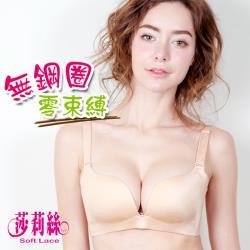 【莎莉絲】『台灣製』完美包覆深V零束縛無鋼圈內衣組/B-D(膚色)