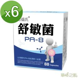 草本之家-舒敏菌X6盒